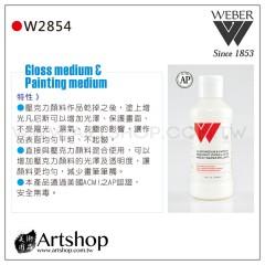 美國 WEBER W2854 壓克力增光凡尼斯 236ml