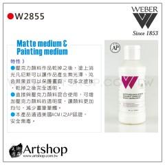 美國 WEBER W2855 壓克力消光凡尼斯 236ml