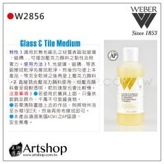 美國 WEBER W2856 壓克力玻璃磁磚輔助劑 236ml