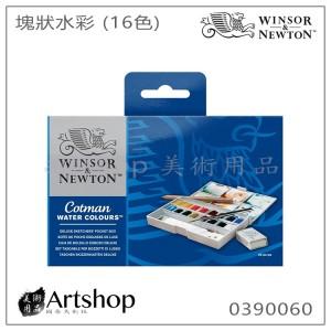 英國 WINSOR&NEWTON 溫莎牛頓 Cotman 塊狀水彩 (16色) 白盒套裝 0390060