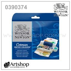 英國 WINSOR&NEWTON 溫莎牛頓 Cotman 塊狀水彩 (12色) 白盒PLUS套裝 0390374
