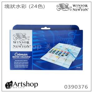 英國 WINSOR&NEWTON 溫莎牛頓 Cotman 塊狀水彩 (24色) 白盒PLUS套裝 0390376