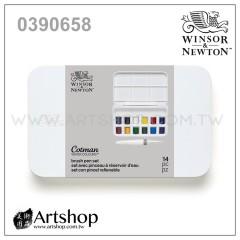 英國 WINSOR&NEWTON 溫莎牛頓 Cotman 塊狀水彩 (12色) 白盒套裝+水筆 0390658