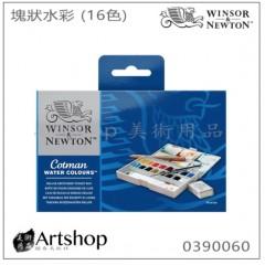 英國 溫莎牛頓 Cotman 塊狀水彩 (16色) 白盒套裝 0390060