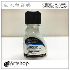 英國 winsor&newton 溫莎牛頓 水彩輔助劑 無色留白膠 75ml