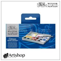英國 Winsor&Newton 溫莎牛頓 攜帶型塊狀水套裝 12色 0390640