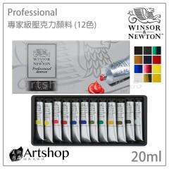 英國 WINSOR&NEWTON 溫莎牛頓 Professional 專家級壓克力顏料 20ml (12色)