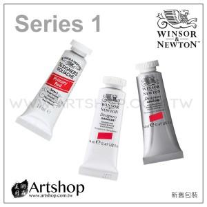 英國 WINSOR&NEWTON 溫莎牛頓 Designers 不透明水彩顏料 14ml S1 (單色) 41色可選