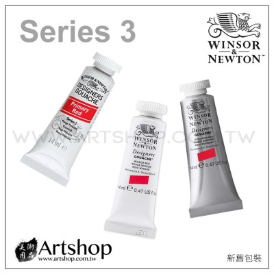 英國 WINSOR&NEWTON 溫莎牛頓 Designers 不透明水彩顏料 14ml S3 (單色) 14色可選
