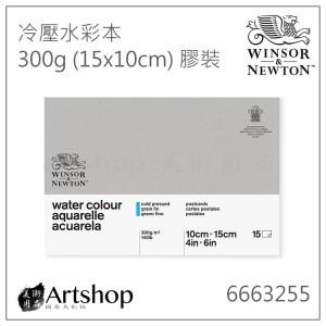 英國 WINSOR&NEWTON 溫莎牛頓 Classic 冷壓水彩本 300g (15x10cm) 膠裝15入 #6663255