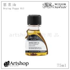 英國 winsor&newton 溫莎牛頓 罌粟油 75ml 3021743