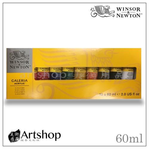 英國 WINSOR&NEWTON 溫莎牛頓 GALERIA 壓克力顏料 10色 60ml【缺貨】