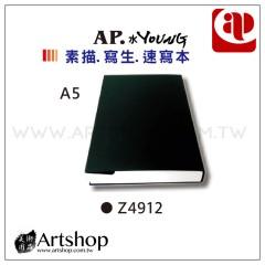 AP 素描寫生速寫本 (A5) Z4912