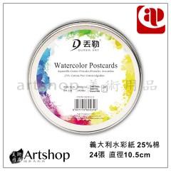 AP 普思 D丟勒 圓形水彩紙 造型水彩紙 24入 300g 中粗紋 直徑10.5cm