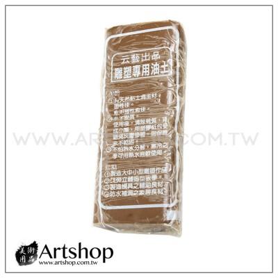 云藝出品 雕塑油土 (軟) 450g