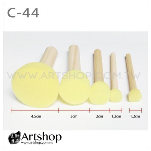 印染海綿筆 (5支入) C-44