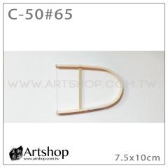 陶藝工具 馬蹄形 竹弓切土器 鋼線切土器 黏土切割器 C-50#65