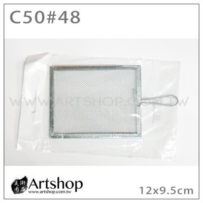 陶藝工具 陶土用篩網 C50#48