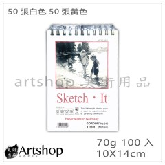 Sketch.It 速寫本 10X14cm 100入 50張白色 50張黃色 70g 圈裝