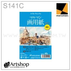 日本 maruman S141C 藝術明信片 204.8g (148x100mm) 40入