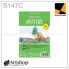 日本 maruman S147C 藝術明信片 156.5g (148x100mm) 50入