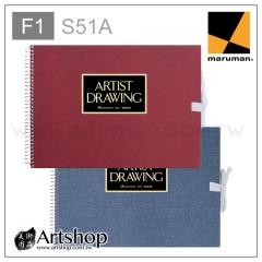 日本 maruman S51A 藝術家素描本 F1 (161×225mm) 圈裝20入 (紅/藍)