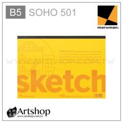 日本 maruman SOHO501 素描本 96.5g (B5) 膠裝100入