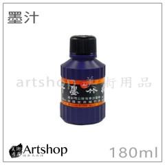 吳竹 墨汁 180ml (書液/墨液/國畫書法專用)