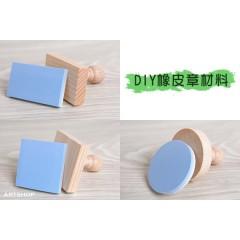 DIY材料 雙色易刻橡皮章+握把 (三款可選)