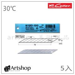 日本 NT Cutter 小型30度細工刀刀片 美工刀補充刀片 BD-100 (5片裝)