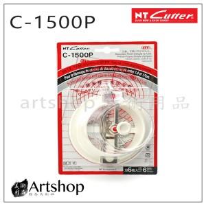 日本 NT Cutter 割圓器 C-1500P