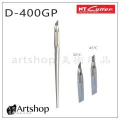 日本 NT Cutter 專業型筆刀 D-400GP (銀金屬桿)