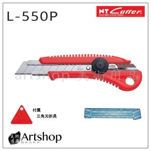 日本 NT Cutter 專業美工刀 L-550P
