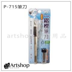 P-715 鋁桿專業筆刀