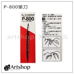 P-800 鐵製筆刀