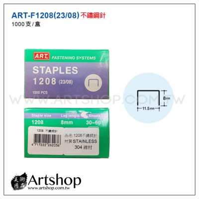 ART-F1208(23/08) 釘槍可用 釘書針 不鏽鋼釘書針