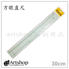 HCS 方眼鋼邊切割直尺 30cm