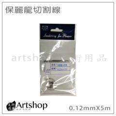 保麗龍切割線 (0.12mm*5m) H-007用