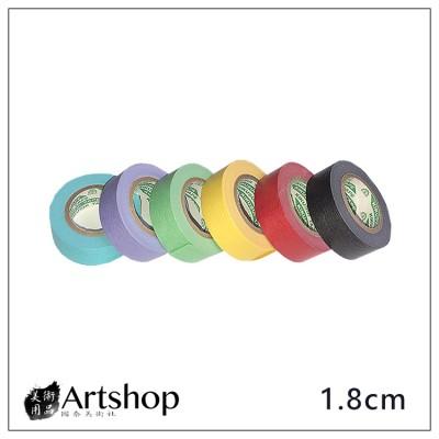 製圖用紙膠帶 彩色紙膠帶 6色可選 1.8cm